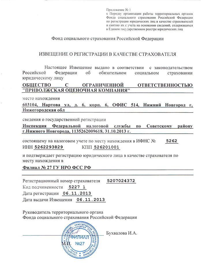 Заявление о регистрации в качестве страхователя ип в фсс / Блог им. reniquecotasyl / Блоги о промышленности на Complexdoc