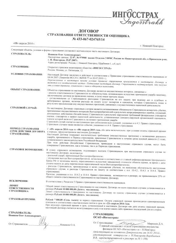 Новиков Олег Александрович Договор страхования