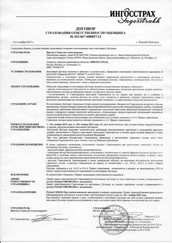 Фролов Станислав Александрович Договор страхования
