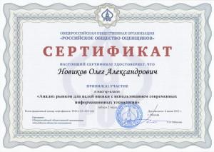 Сертификат 15