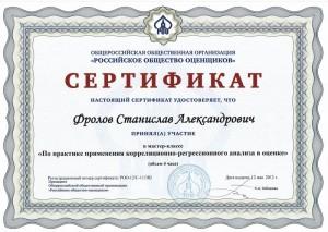Сертификат 1 Корреляционно-регрессионный анализ в оценке