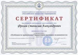 Сертификат 10 Справочник оценщика