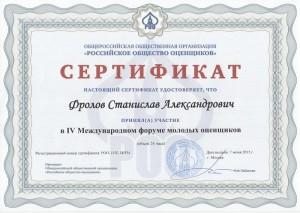 Сертификат 11 Четвёртый Международный форум
