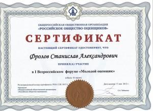 Сертификат 2 Первый Всероссийский форум