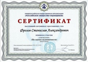 Сертификат 3 Оценка недвижимости