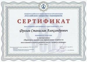 Сертификат 4 Определение стоимости восстановительного ремонта