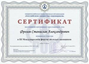 Сертификат 5 Третий Международный форум
