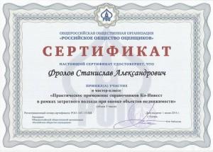 Сертификат 6 Ко-Инвест в рамках затратного подхода