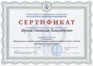 Сертификат 7 Расчёт корректировок в рамках сравнительного подхода