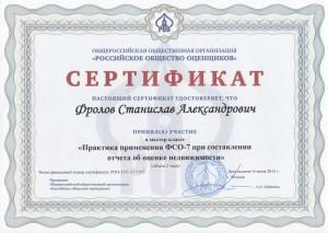 Сертификат 8 Практика применения ФСО-7
