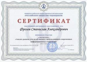 Сертификат 9 Анализ рынков