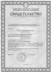 Свидетельство о членстве в Саморегулируемой организации-2