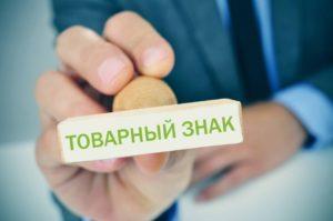 Оценка товарного знака в Нижнем Новгороде